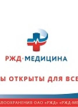 Дорожная клиническая больница на станции Ростов-Главный ОАО РЖД Поликлиника №3