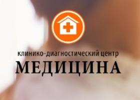 КДЦ Медицина Ростов-на-Дону