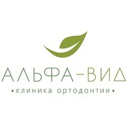 Клиника ортодонтии Альфа-ВИД