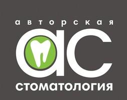Авторская стоматология на Текучева