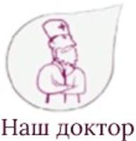 Семейный медицинский центр НАШ ДОКТОР