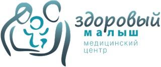 Детский медицинский центр ЗДОРОВЫЙ МАЛЫШ