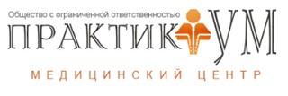 Медицинский центр ПРАКТИКУМ